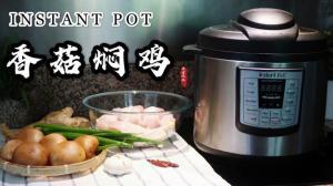【一家四口的餐桌】超下饭的家常菜——香菇焖鸡!