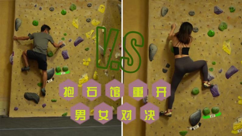 【粒粒的岩途日记】现场决斗!看看攀岩男女谁玩得溜?