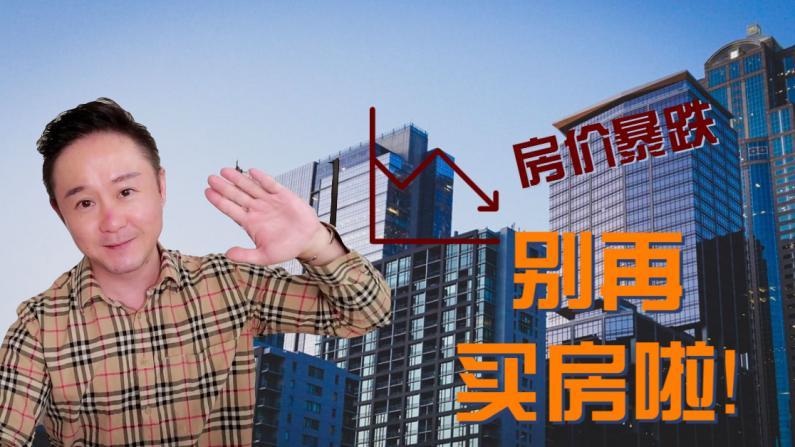 【如远行者】年轻人要不要买房?不买房的6个原因 !