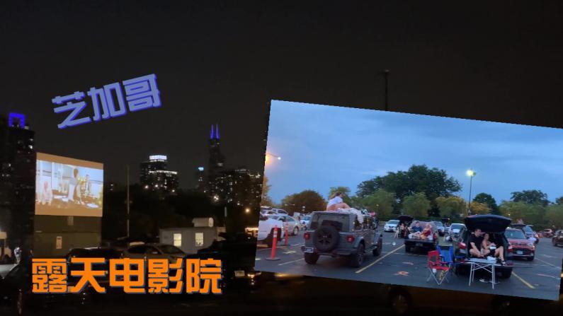 【旅行者Sam】芝加哥开放户外电影 一辆车票55刀!