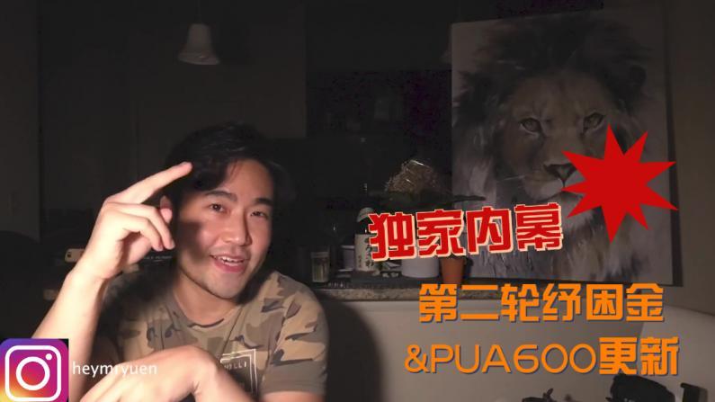 【玩物尚誌】第二轮纾困金&PUA600更新 附赠独家内幕!