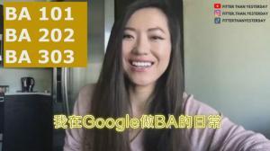 【正能量生活】大数据行业揭秘!Google数据分析师上班都在做什么?