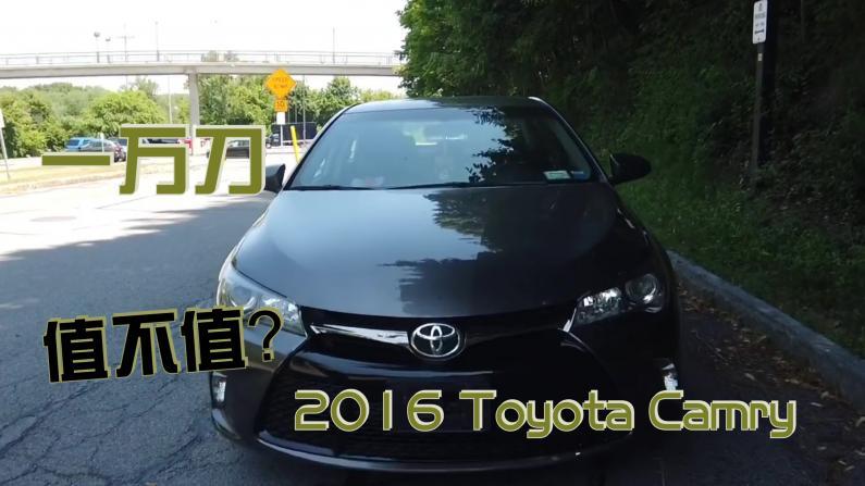 【杰瑞的小汽车】$11500买台2016凯美瑞值不值?