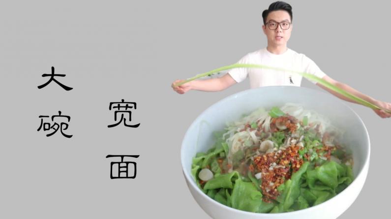 【纽约日记】被绿的大碗宽面——油泼菠菜扯面!
