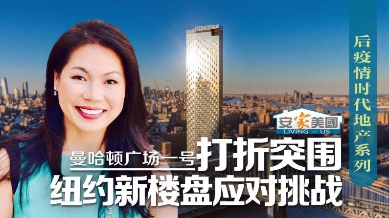 """纽约新楼盘面临挑战 """"曼哈顿广场一号""""打折突围"""