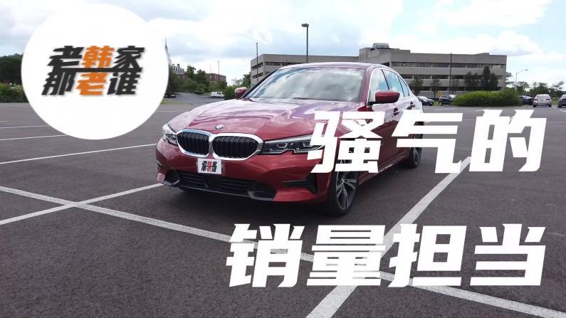【老韩唠车】史上最畅销宝马 聊聊BMW330i