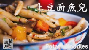 【拾光识味】三颗土豆 变身爽滑Q弹的炒面鱼儿