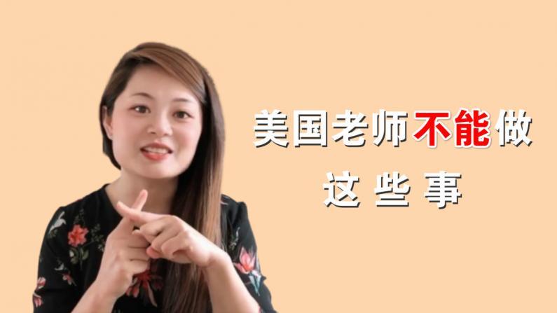 【慧说中文】6件美国老师不能做的事!实例告诉你后果多严重