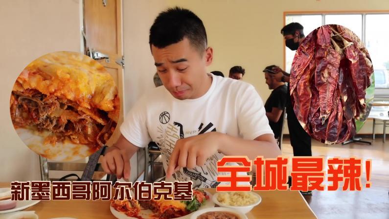 【觅食】去挂满辣椒的城市 吃什么好?