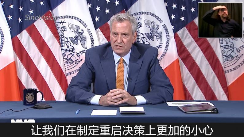 谨慎!纽约市长表明态度 第四阶段重开仍存变数
