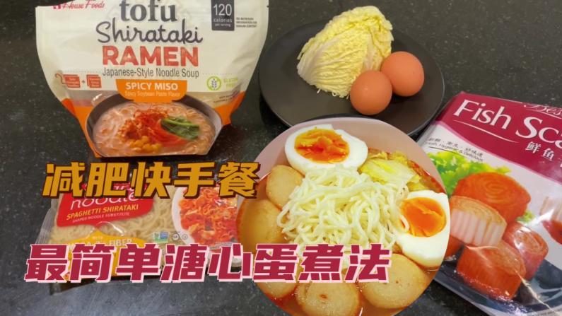 【湾区甜生活】五分钟美食!零基础减肥快手餐
