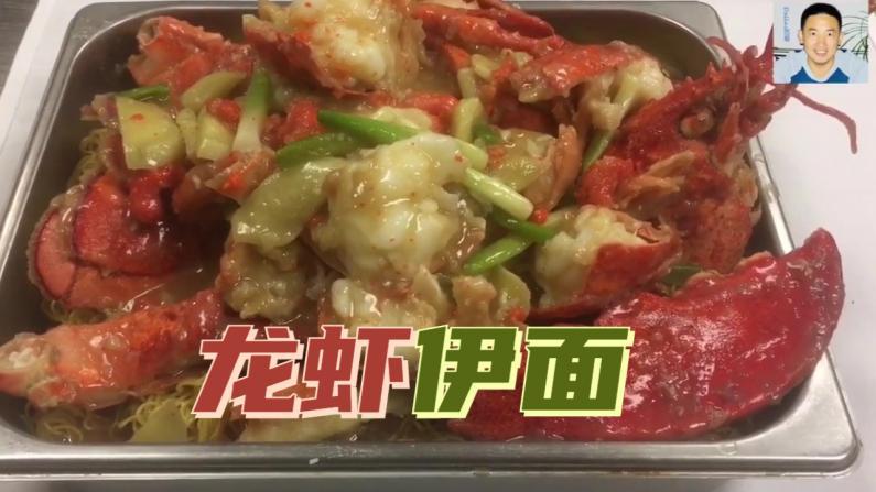 【范哥的美国生活】听说龙虾最近便宜?来个龙虾伊面吧!