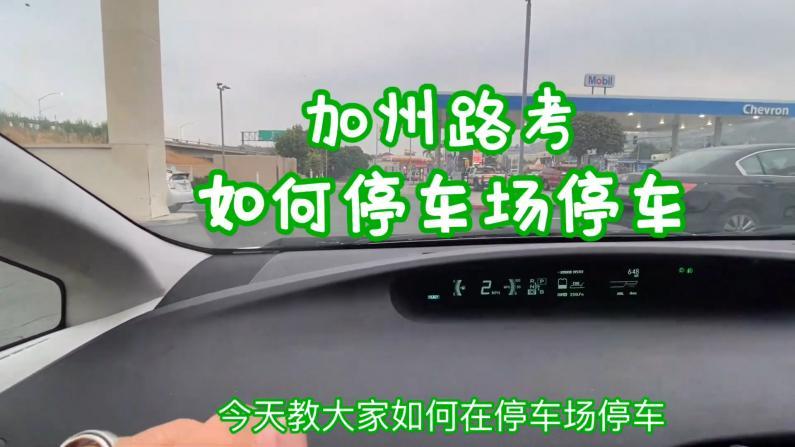 【色影无忌】如何完美地停车场停车?教练来教两招!
