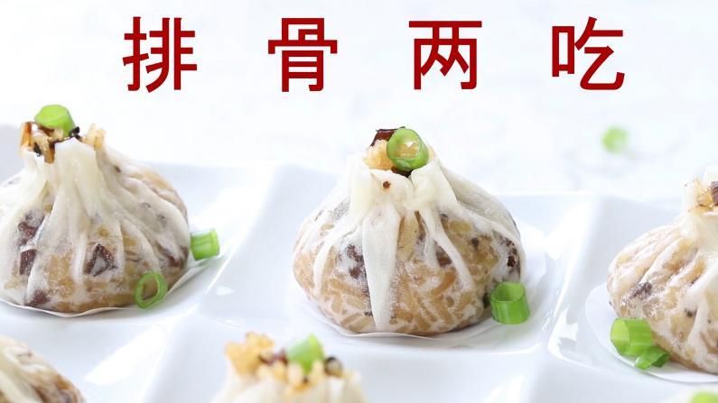 【心机厨房】做个家乡味的排骨 再用最简单的方法做成烧麦!