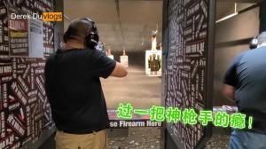 【Derek在纽约】打靶初体验 感觉自己是枪神!