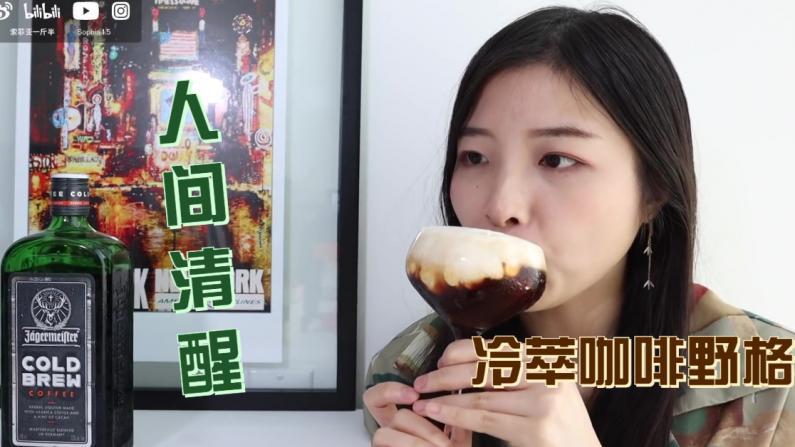 【索菲亚一斤半】冰咖啡利口酒 清醒与迷幻共存!