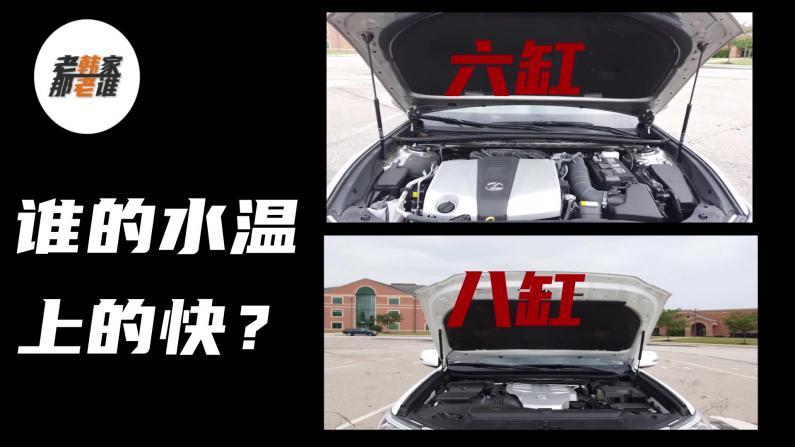 【老韩唠车】亲测 夏天八缸水温上的比六缸快吗?