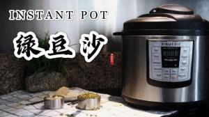 【一家四口的餐桌】高温来袭 快来一碗解暑的绿豆沙!