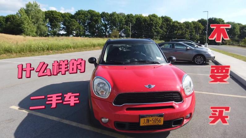 【杰瑞的小汽车】什么样的二手车不能买?