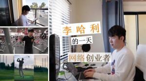 【李哈利聊赚钱】网络自由创业者的一天