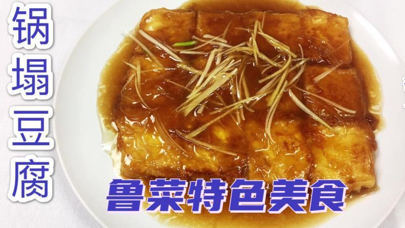 【范哥的美国生活】吃点不一样的!鲁菜特色锅塌豆腐