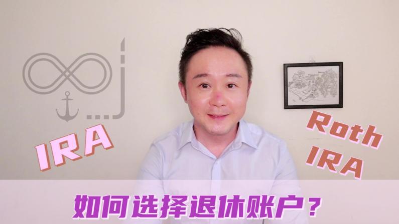 【如远行者】如何选择退休账户?一个视频讲清楚!