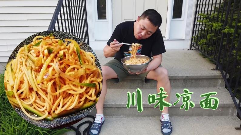 【大头爸爸】炎炎夏日 来一碗意面做的川味凉面 !