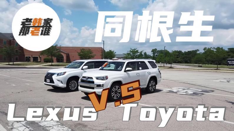 【老韩唠车】硬汉SUV的对决 丰田和雷克萨斯如何选?