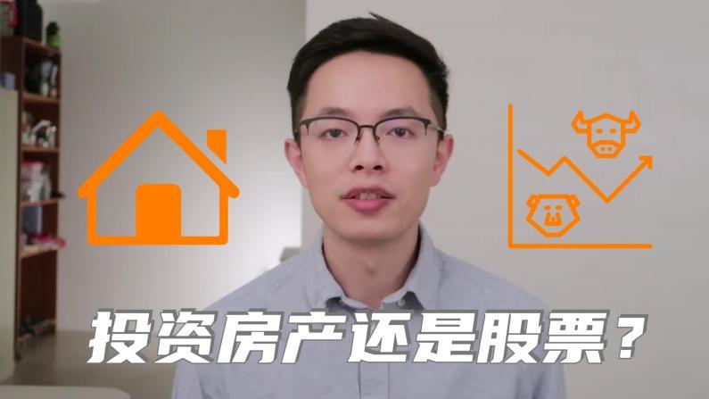 【Kevin的房产哲学】房地产投资更赚钱,还是股票投资更赚钱?