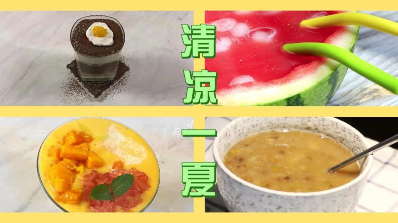【美式生活】酷暑难忍?来尝尝这些降暑饮品!
