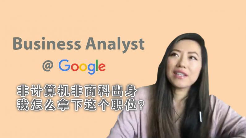 【正能量生活】Google面试考什么?这三个技能帮我拿下Google BA职位