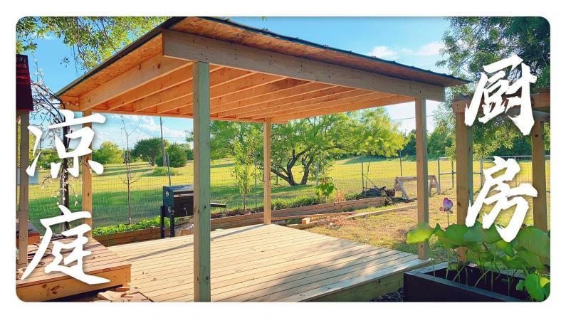 【德州田园生活】木板搭建凉亭 打造户外厨房第一步!