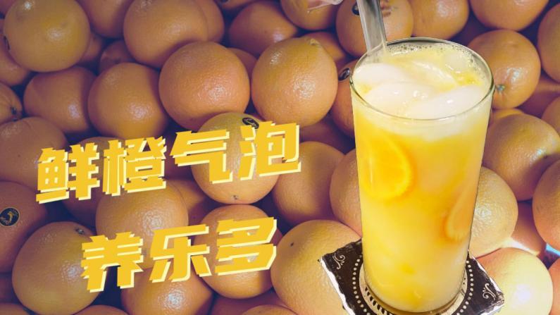 【小易私厨】健康凉爽零基础 鲜橙气泡养乐多
