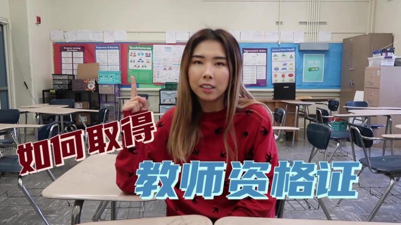 【你最爱的孙老师】如何取得教师资格证?