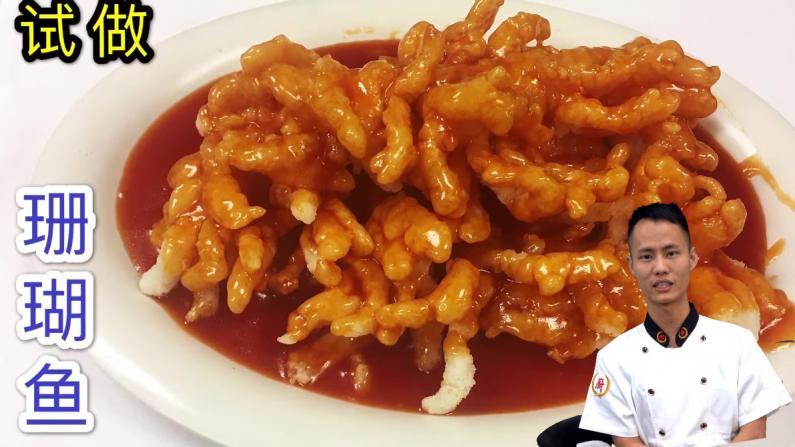 【范哥的美国生活】跟美食作家王刚学一道菜 看看做得怎么样?