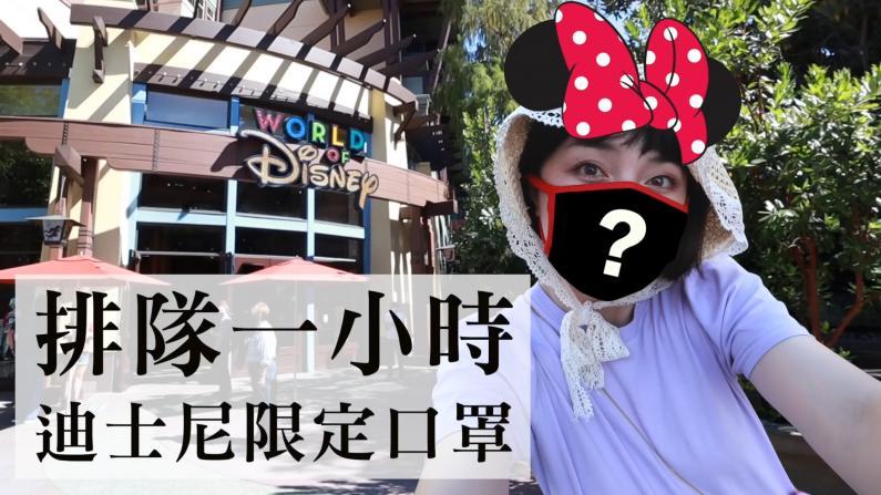 【沛莉一家】带孩子逛逛重开的迪士尼 排队抢购限定版口罩