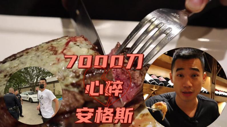 【觅食】为了这顿安格斯牛排 我丢了七千刀!