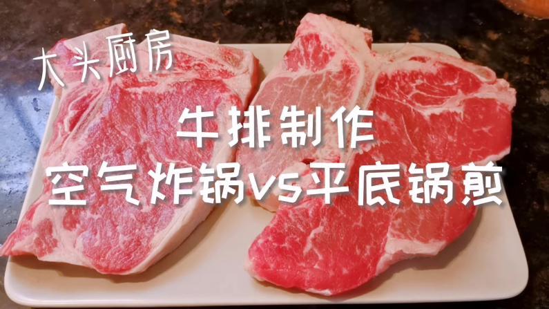 【大头爸爸】空气锅VS平底锅 做牛排有什么不同?