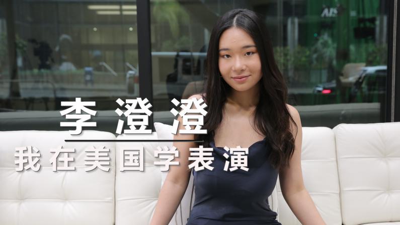 【洛城会客室】李澄澄:揭开美国艺术名校面纱