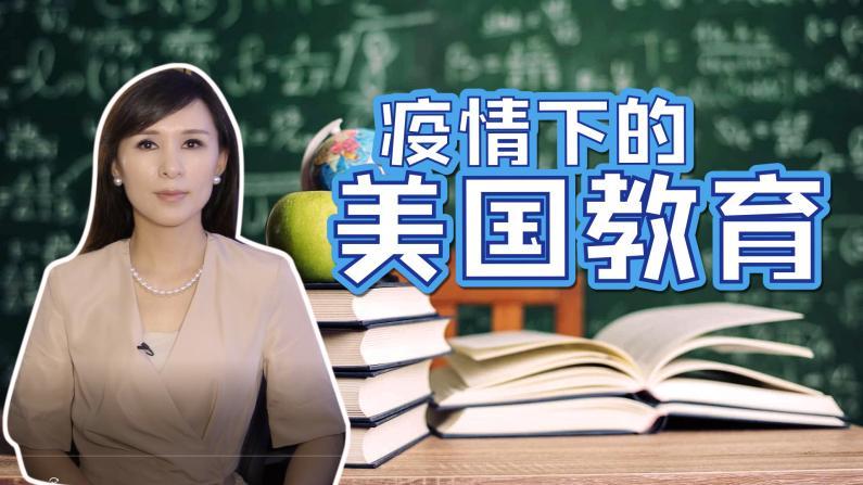 【谭天说地】新冠疫情下的美国教育