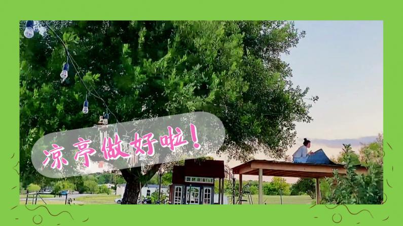 【德州田园生活】一个人就能造好的凉亭完工!