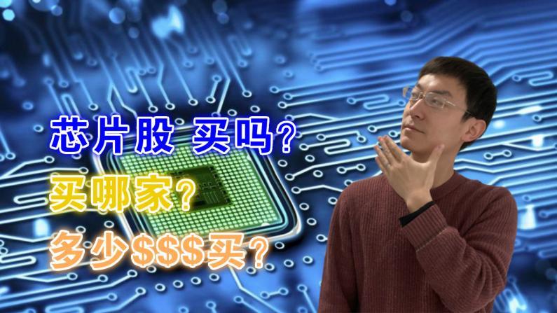 【老李玩钱】半导体芯片股哪家强?什么价格买合适?