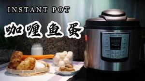 【一家四口的餐桌】做出香港街头的味道——咖喱鱼蛋