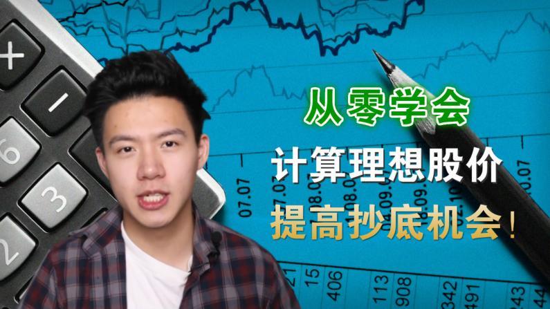 【Curtis看美股】从零学习计算理想股价:如何使用PE市盈率分析?