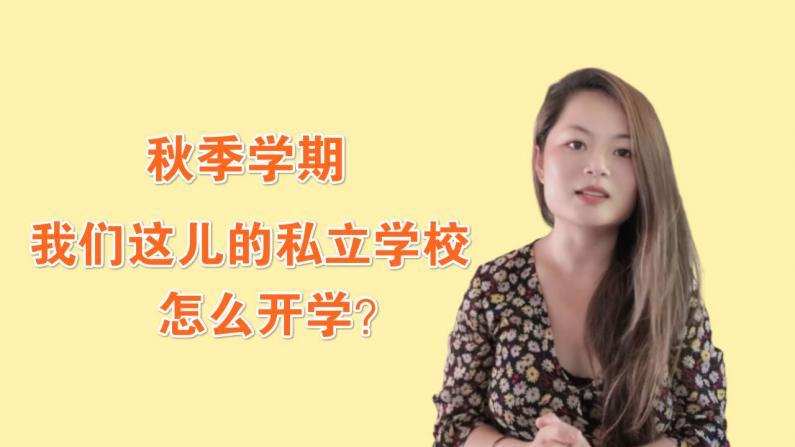 【慧说中文】学校出秋季开学计划了 聊聊我们老师面对的挑战和准备