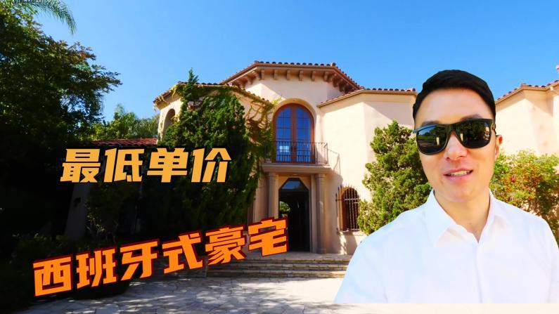 【安家美国·加州尔湾】最低单价成交!捡漏西班牙式泳池豪宅