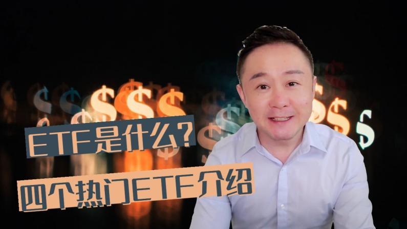 【如远行者】ETF买什么好?巴菲特推荐给普通人的投资!