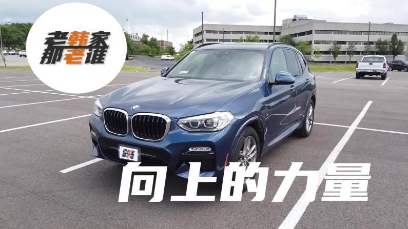 【老韩唠车】为什么宝马SUV越卖越好?