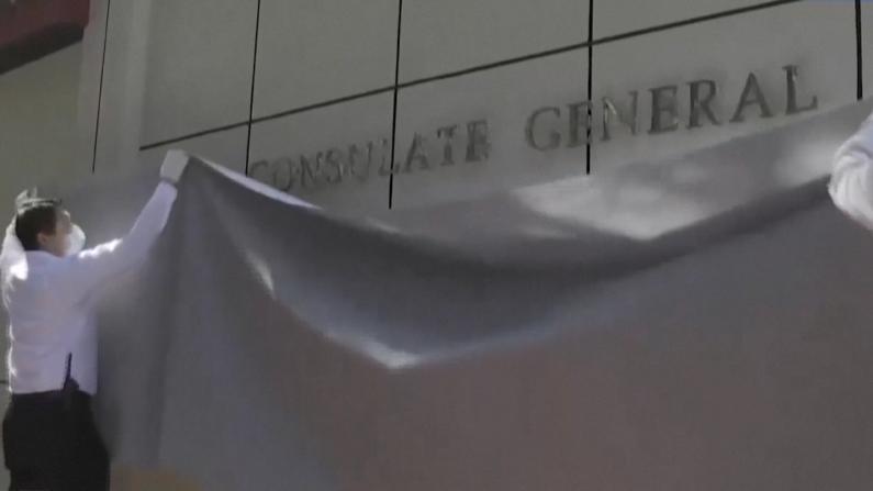 美驻成都总领馆发布降旗视频正式关闭 中方接管用布遮盖徽标
