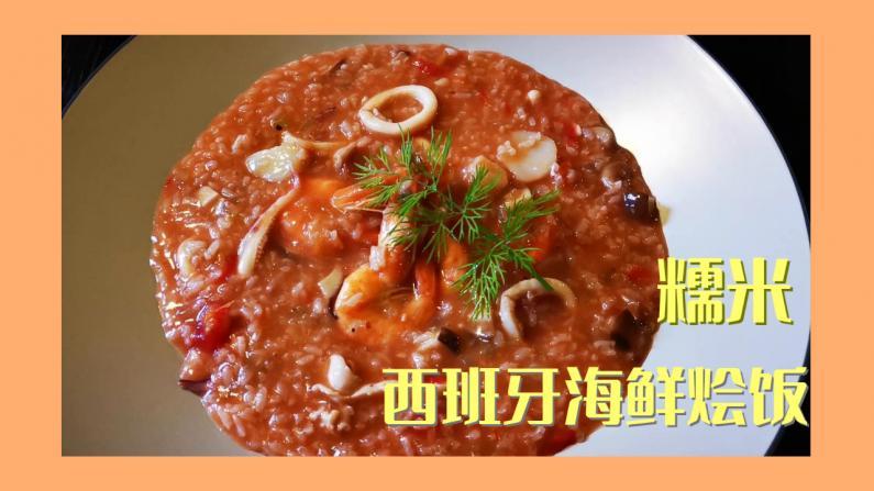 【大头爸爸】吃不惯夹生饭?试试用糯米做西班牙海鲜饭!